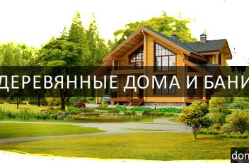dom-na-dachu